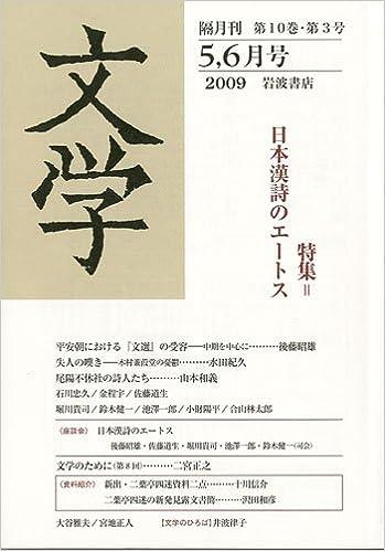 2009年の文学