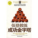 img - for Coach Wooden Pyramid of Success [Paperback](Chinese Edition) book / textbook / text book