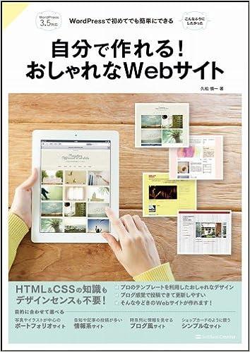 「wordpress おしゃれ 本」の画像検索結果