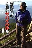 藤岡弘、の人生はサバイバルだ。