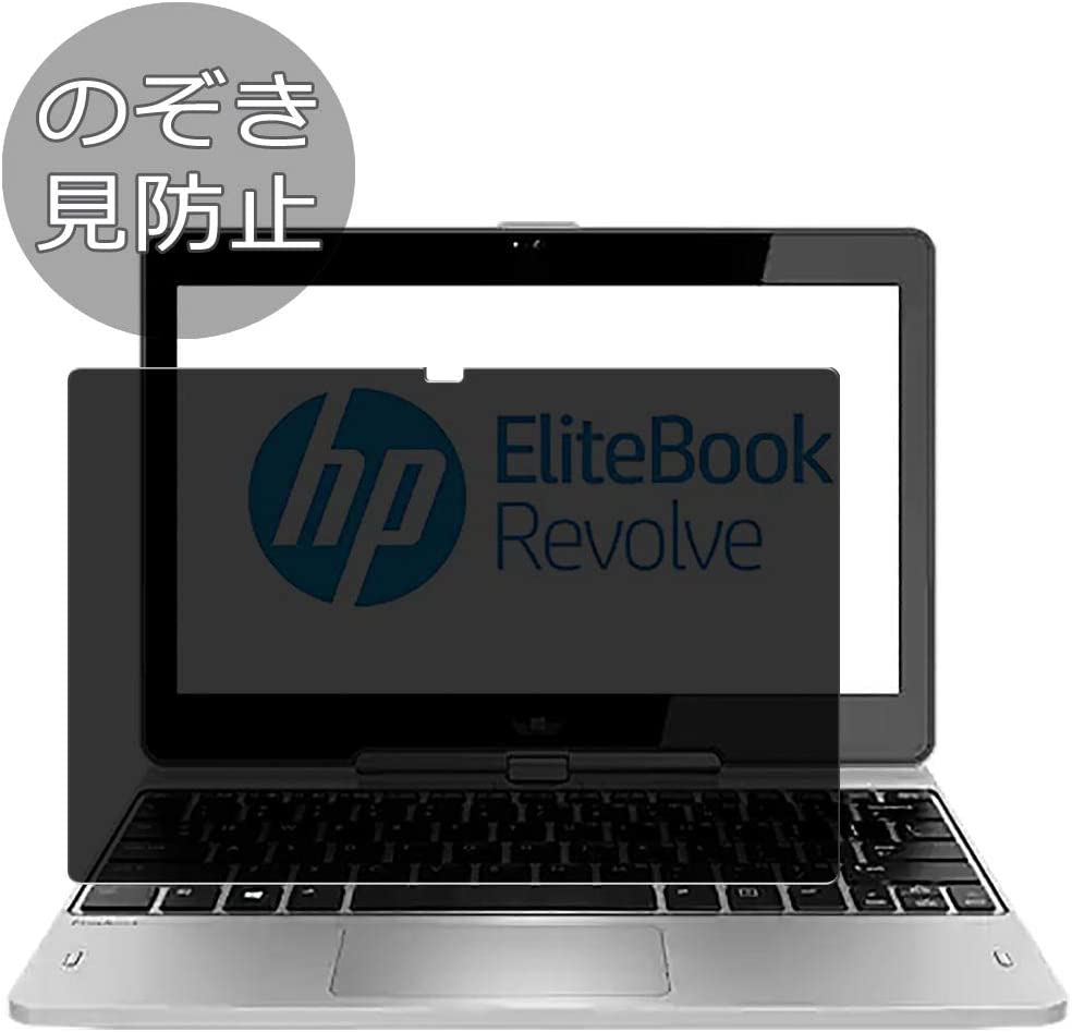 "Synvy Privacy Screen Protector Film for HP EliteBook Revolve 810 G3 11.6"" Anti Spy Protective Protectors [Not Tempered Glass]"