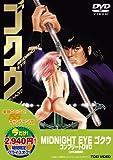 Midnight Eye Goku - Complete DVD [Japan LTD DVD] DUTD-6838