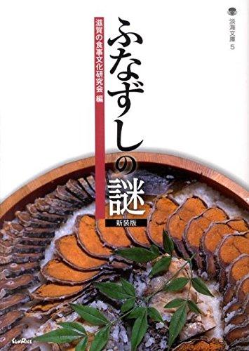 ふなずしの謎 (淡海文庫 5)