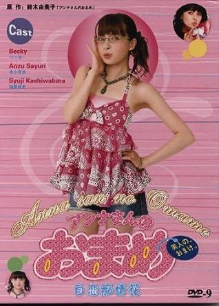 Amazon com: 2006 Japanese Drama - Anna San No Omame - w/ English