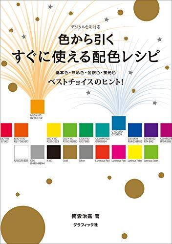 色から引く すぐに使える配色レシピ: 基本色・無彩色・金銀色・蛍光色 ベストチョイスのヒント!