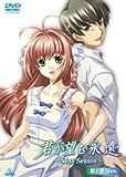 君が望む永遠~Next Season~ 第4巻(初回限定版) [DVD]