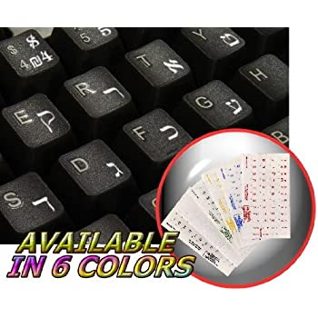 HEBREW KEYBOARD STICKERS WITH WHITE LETTERING ON TRANSPARENT BACKGROUND
