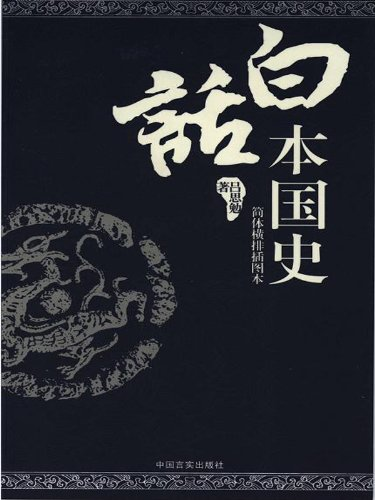 The History of China in Vernacular Language for Self-Teaching (Chinese Edition)