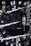 星系出雲の兵站-遠征-1 (ハヤカワ文庫 JA ハ 5-7)