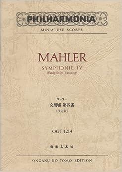 OGTー1214 マーラー 交響曲第4番 (決定版) (Philharmonia miniature scores)