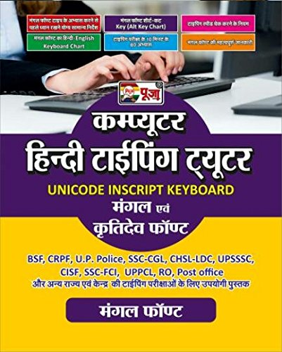 PUJA COMPUTER HINDI TYPING (MANGAL AND KRUTI DEV FONT) (UNICODE INSCRIPT KEYBOARD)