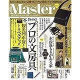 MonoMaster 2019年4月号