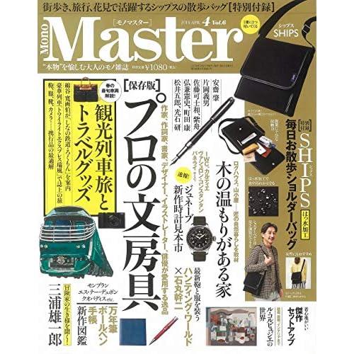 MonoMaster 2019年4月号 画像
