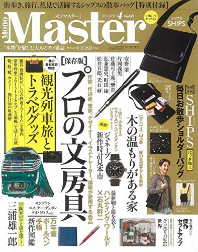 MonoMaster 2019年4月号 画像 A