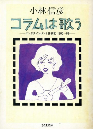 コラムは歌う―エンタテインメント評判記 1960~63 (ちくま文庫)