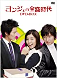 [DVD]ヨンジェの全盛時代 DVD-BOX1