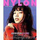 NYLON JAPAN 2016年12月号