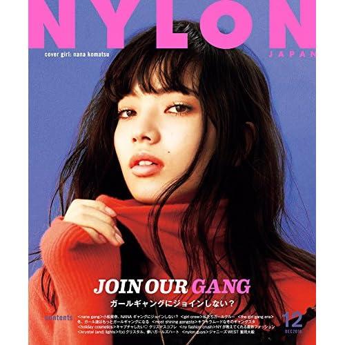 NYLON JAPAN 2016年12月号 表紙画像