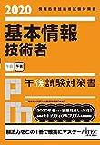 基本情報技術者午後試験対策書〈2020〉 (情報処理技術者試験対策書)