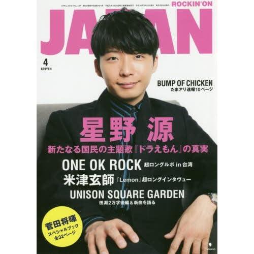 ROCKIN'ON JAPAN 2018年4月号 表紙画像