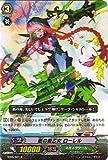 カードファイト!! ヴァンガード 【魁の戦乙女 ローレル】【R】 BT05-021-R 《双剣覚醒》