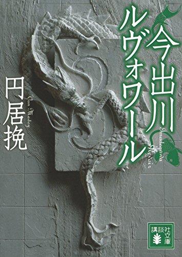 今出川ルヴォワール (講談社文庫)
