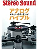 アナログレコード・リスナーズバイブル 保存版 (別冊ステレオサウンド)