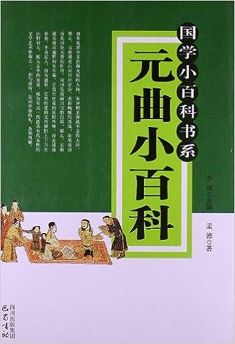 Book Yuan Dynasty Encyclopedia - Encyclopedia Sinology book series - 元曲小百科—国学小百科书系