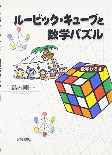 ルービック・キューブと数学パズル (数学ひろば)