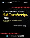 精通JavaScript(第2版)