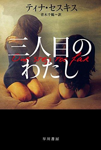 三人目のわたし (ハヤカワ・ミステリ文庫)