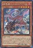 遊戯王 DUEA-JP028-R 《炎竜星-シュンゲイ》 Rare