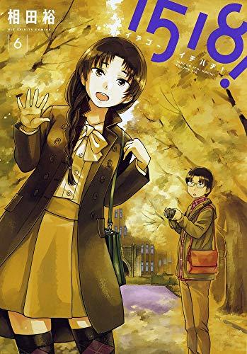 1518! イチゴーイチハチ! (6) (ビッグコミックス)
