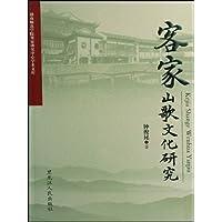 客家山歌文化研究