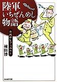 陸軍いちぜんめし物語―兵隊めしアラカルト (光人社NF文庫)