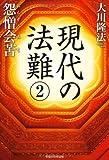 現代の法難〈2〉怨憎会苦 (OR books)