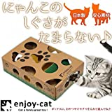 猫 おもちゃ enjoy-cat エンジョイキャット 高品質 日本製 知育玩具 猫 じゃらし またたび ボール おやつ トイ を入れて楽しめる けりぐるみ より知育に効果 安全素材 メタルフリーインク使用 原材料から生産まで倉敷市児島にて製造 国内限定販売