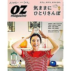 OZmagazine Petit 最新号 サムネイル