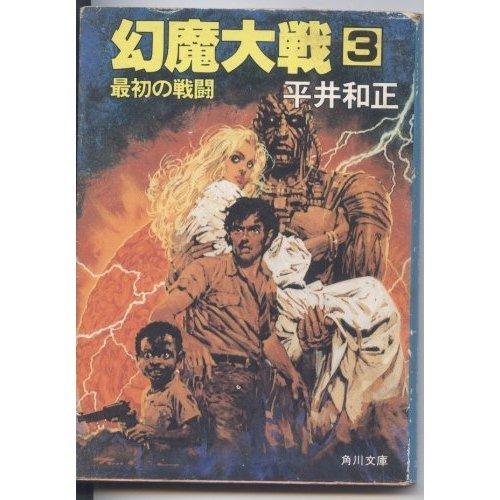 幻魔大戦 3 (角川文庫 緑 383-17)