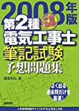 One shot pass second kind electrical worker written examination expected to issue collection <2008 edition> (2007) ISBN: 4885549485 [Japanese Import]