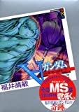 Turn A Gundam the month in cocoon ground fruit (below) (Kodansha BOX) (2007) ISBN: 4062836459 [Japanese Import]