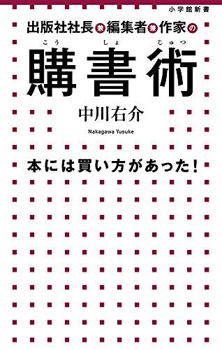 出版社社長兼編集者兼作家の 購書術: 本には買い方があった! (小学館新書)