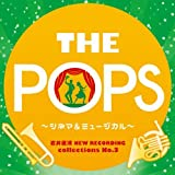 岩井直溥NEW RECORDING collections No.3 THE POPS