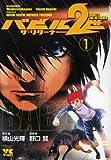 Babel II The Returner 1 (Young Champion Comics)