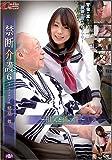 禁断介護 6 [DVD]