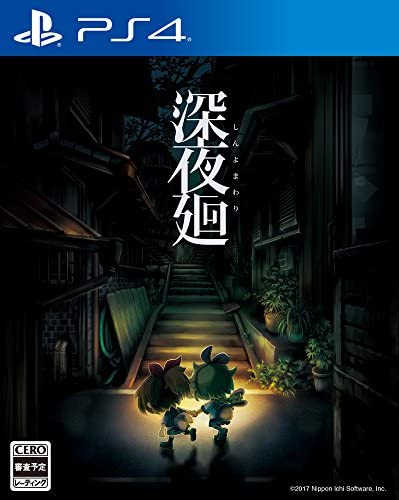 【PS4】深夜廻