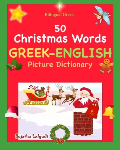Bilingual Greek: 50 Christmas Words (Greek childrens books):