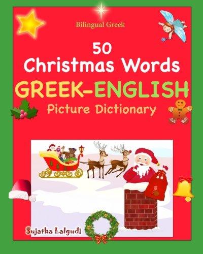 Bilingual Greek: 50 Christmas Words (Greek childrens books):