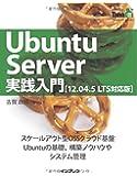 Ubuntu Server実践入門[12.04.5 LTS対応版](Think IT Books)