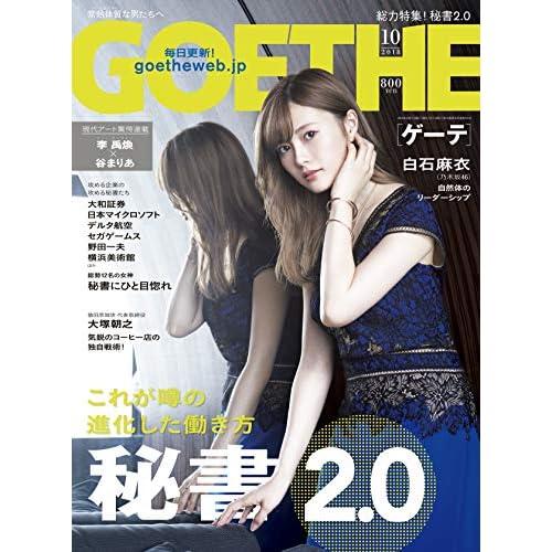 GOETHE 2018年10月号 表紙画像
